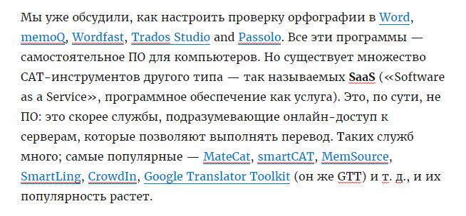 ru_languagetool_sample