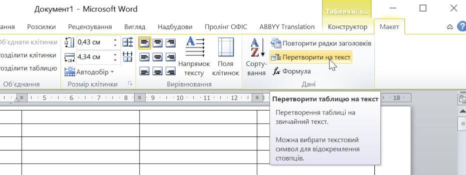 word_peretvoriti_tablitsyu_na_tekst