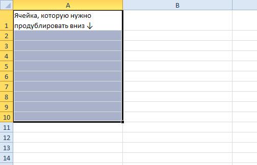 ru_excel_ctrl-d_many