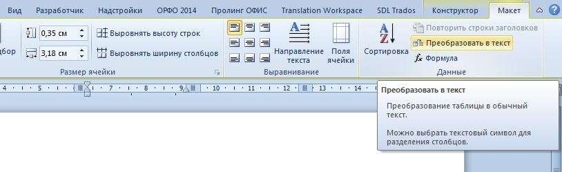 word_preobrazovat_v_tekst