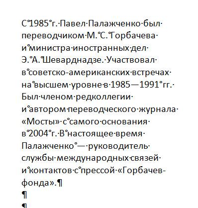primer-russkogo-teksta-s-nerazryvnymi-probelami-skrytyj-tekst