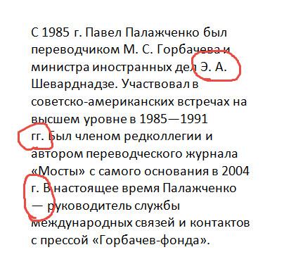 primer-russkogo-teksta-s-pometkami