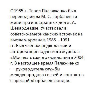 primer-russkogo-teksta