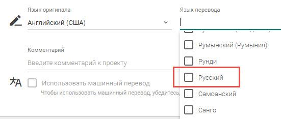 Russian in Smartcat