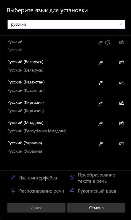 Russian in Windows 10