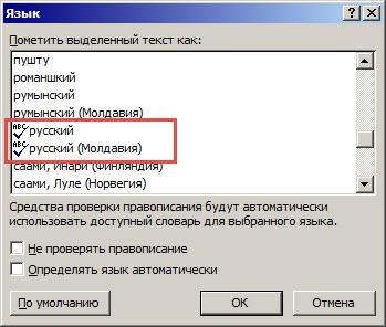 Russian in Word